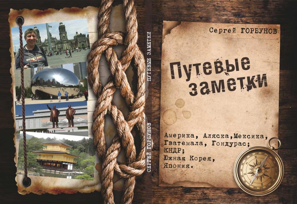 Путевые заметки - Сергей Горбунов